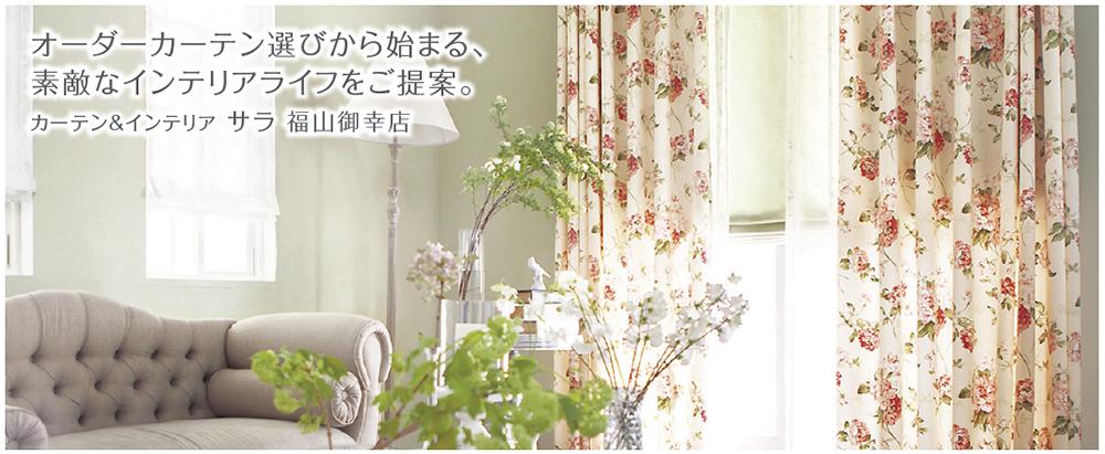カーテン&インテリア サラ福山御幸店 SALA オーダー選びから始まる素敵なインテリアライフをご提案