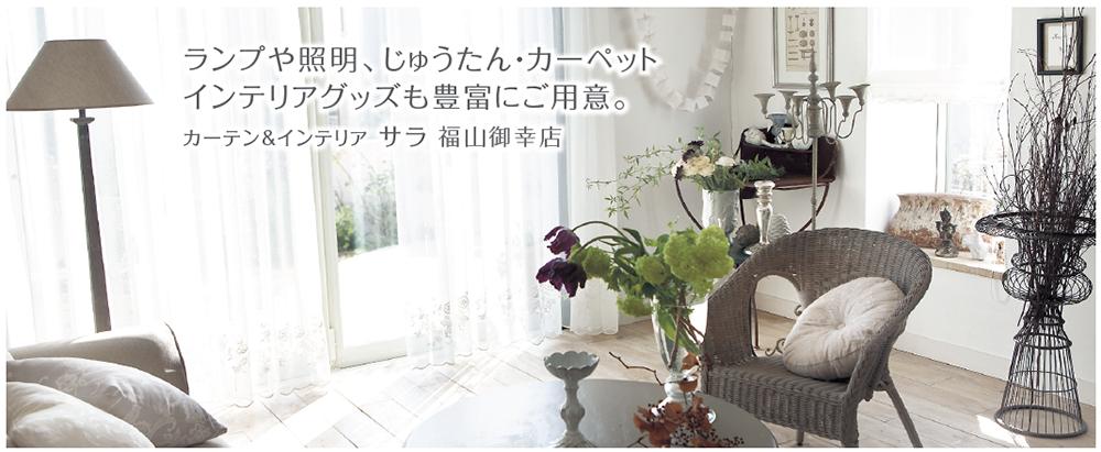 カーテン&インテリア サラ福山御幸店 SALA ランプや照明、じゅうたん・カーペット インテリアグッズも豊富にご用意